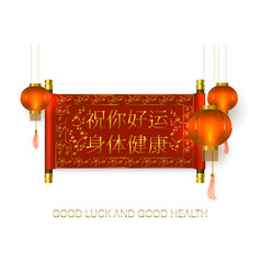 Chinese new year greeting scroll with festive vector