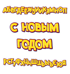 happy new year is written in russian cyrillic vector image