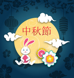 chinese mid-autumn festival oriental background vector image