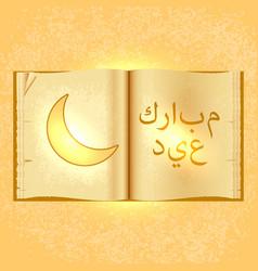 islamic holiday eid al-fitr open old book vector image