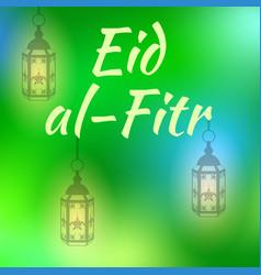 Islamic holiday eid al-fitr flashing lanterns vector