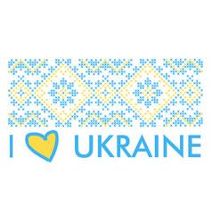 I love ukraine vector