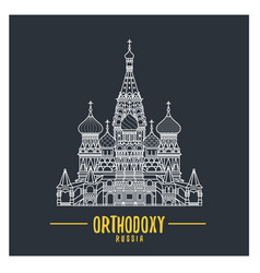 russian religion symbol vector image