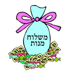 Gift bag with bow on purim mishloach manot vector