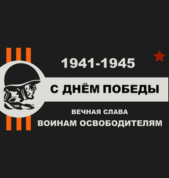 9 may day of the great victory over fascism vector