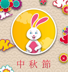 Mid autumn festival poster with bunny chinese vector