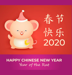Happy chinese new year 2020 year rat happy vector