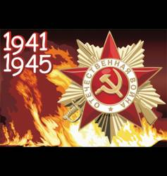 Russian victory poster vector image