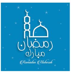Creative ramadan kareem mubarak mosque style vector