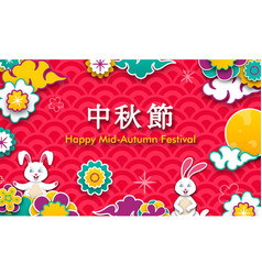 mid autumn festival poster with bunny full moon vector image
