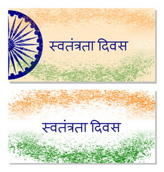 Independence day of india 15 august the colors of vector