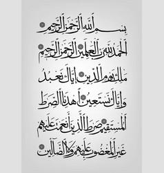 Surah al fatiha vector