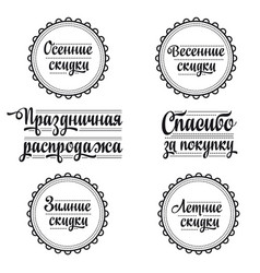 russian retail text lettering calligraphy vector image