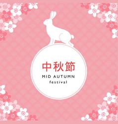 mid autumn festival greeting card invitation vector image