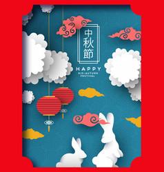Mid autumn festival papercut craft bunny landscape vector