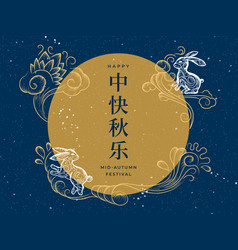 Chinese mid autumn festival background for card vector