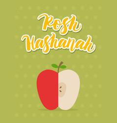 rosh hashanah poster vector image