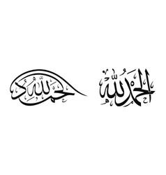 Alhamdulillah image vector
