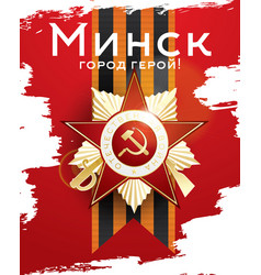 Minsk hero city vector