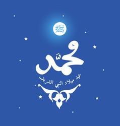 arabic calligraphy design for celebrating vector image