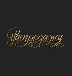 rasprodazha cyrillic hand lettering vector image