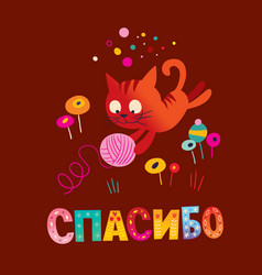 Thank you in russian language card vector