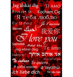 i love you vector image vector image