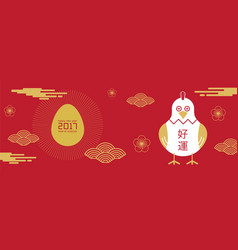 happy new year 2017 chinese new year greetings vector image