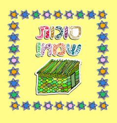 Sukkah sukkot holiday inscription hebrew sukkot vector
