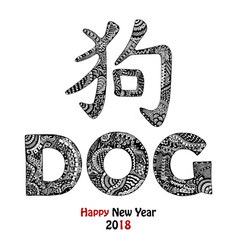 chinese hieroglyph and dog text handdrawn card vector image
