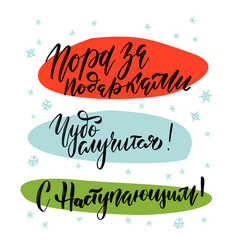 lettering quotes calligraphy set russian text vector image