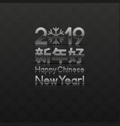 2019 chinese new years greeting card vector image