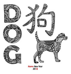 Handdrawn dog text animal and chinese hieroglyph vector