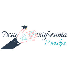 Banner on students day russian vector