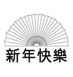 chinese hand fan cartoon vector image