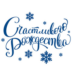 merry christmas text translation from russian vector image
