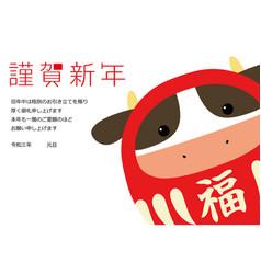 Japanese new years card cute cow dharma in 2021 vector