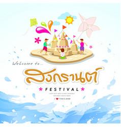 amazing songkran festival on water splash vector image vector image