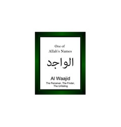 Al waajid allah name in arabic writing - god name vector