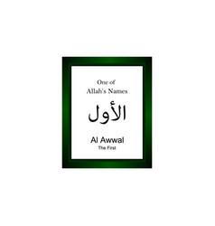 Al awwal allah name in arabic writing - god name vector