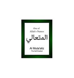 Al mutaaliz allah name in arabic writing - god vector