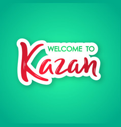 welcome to kazan hand drawn lettering phrase vector image
