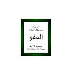 Al afuww allah name in arabic writing - god name vector