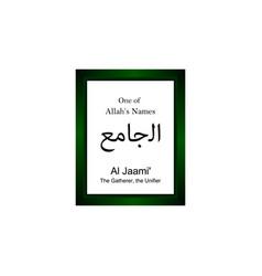 Al jaami allah name in arabic writing - god name vector