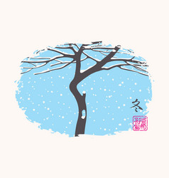 winter landscape with snow tree in chinese style vector image