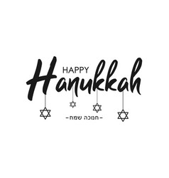 hanukkah text banner with lettering in hebrew vector image