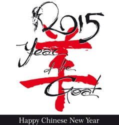 Goat 2015 n year of the artistic text vector