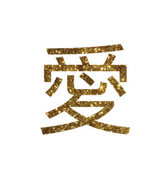 Golden glitter of isolated chinese greeting word vector