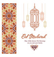 greeting card with congratulations with ramadan vector image
