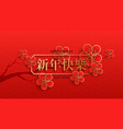 festive card for happy chinese new year vector image